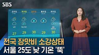 [날씨] 전국 장맛비 소강상태…서울 25도 낮 기온 '…