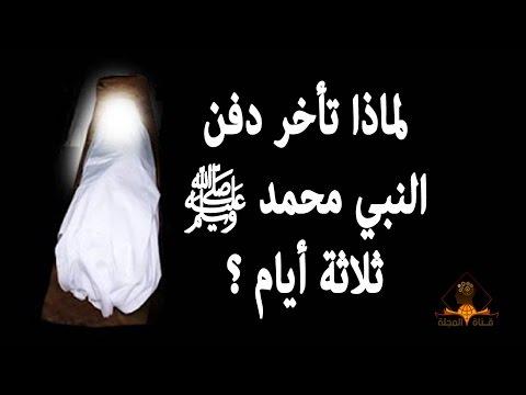 لماذا تأخر دفن النبي محمد ﷺ ثلاثة أيام ؟ وما هو الخلاف الذي وقع بين الصحابة !!