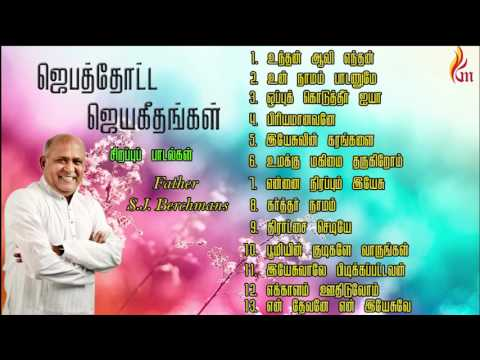 Father Berchmans - Jebathotta Jeyageethangal Special Song ( Fr.S.Jans )