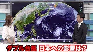 【ダブル台風】台風20号,21号 日本への影響は?/ウェザーニュース