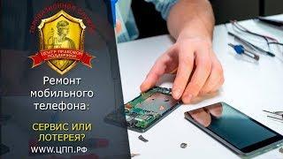 Ремонт мобильных телефонов: развод в сервисных мастерских.