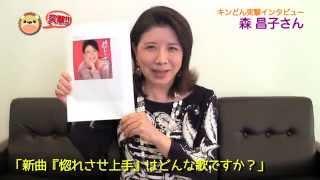 2015年3月4日発売 森昌子の新曲「惚れさせ上手」について、突撃インタビ...
