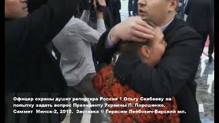 Минск За что охрана КГБ душила журналистку Россия-1 Ольгу Скобееву ? Выслуживается Лука перед СБУ