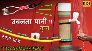 Safest & ShockProof Water Heater Using Immersion Rod || How To Make Water Heater | Home Made Geyser
