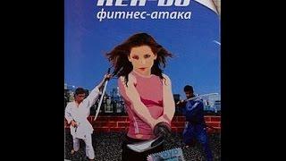 Кен-До. Фитнес-атака (2007)