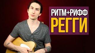 Аккорды и рифф регги на гитаре - Уроки игры на гитаре Первый Лад