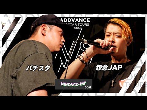 怨念JAP vs バチスタ   ADDVANCE STARTOURS
