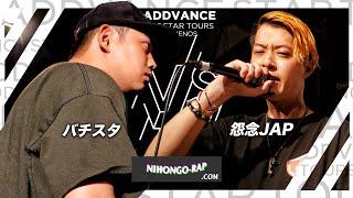 怨念JAP vs バチスタ | ADDVANCE STARTOURS