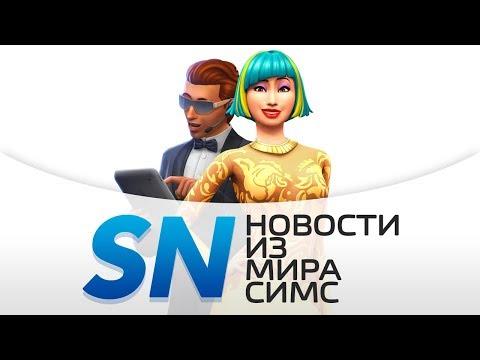 #SIMSNEWS | Видеоблогинг в «The Sims 4 Путь к славе» thumbnail