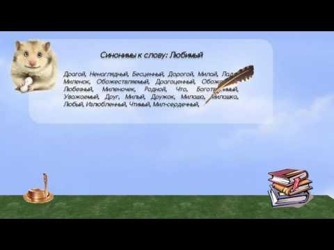 Синонимы к слову любимый в видеословаре синонимов онлайн