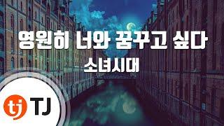 Forever 영원히 너와 꿈꾸고 싶다 _Girls' Generation SNSD 소녀시대_TJ Karaoke (lyrics/Korean reading sound)