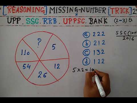 Reasoning MISSING NUMBER Best trick (SSC, UUP, RRB, BANK --) in 5 second Part - 2