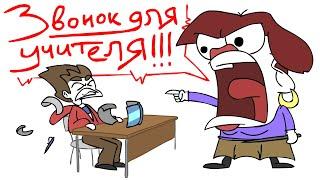 Download За что я НЕНАВИДЕЛ ШКОЛУ (Анимация) Mp3 and Videos