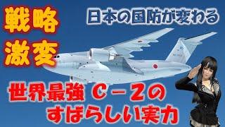【航空自衛隊】日本の国防を激変させる!! 新型輸送機C-2の素晴らしい能力