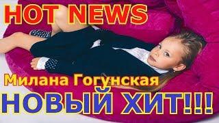 Милана Гогунская  Новая песня попала в сми Алла Пугачева слушает