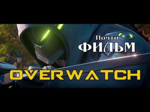 """【Overwatch 1, 2, """"Фильм""""】 Все короткометражки по Овервотч в хронологическом порядке"""