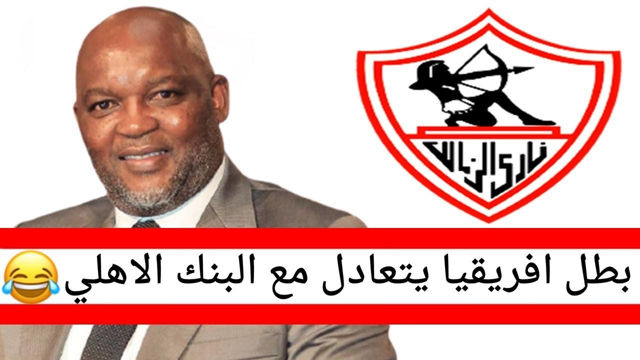 اخبار الزمالك اليوم   الاهلي بطل افريقيا يتعادل مع البنك الاهلي وموقف الزمالك