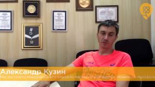 Как стать чемпионом в марафонском беге (Александр Кузин мастер спорта по марафонскому бегу).