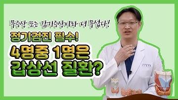 [강남베드로병원] 감기인 줄 알았는데 갑상선 질환이라고? 원인부터 증상, 치료법까지 갑상선 질환 바로 알기
