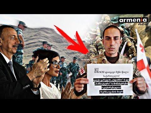 ПОЗОР!! Азербайджан оккупировал грузинские земли - Грузинский военнослужащий