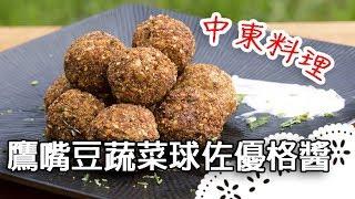 有數百年歷史的中東蔬菜球~天然食材好吃又健康!How to make Falafel ?│鷹嘴豆蔬菜球佐優格醬│丁偉鴻 老師