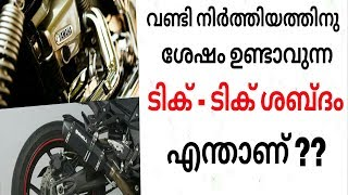What is the Tik-Tik that we hear when we off the engine| malayalam video| Informative engineer |