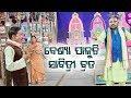 New Jatra Scene - Padma Mo Nata Mandapa Re Nachiba ପଦ୍ମା ମୋ ନାଟ ମଣ୍ଡପରେ ନାଚିବ