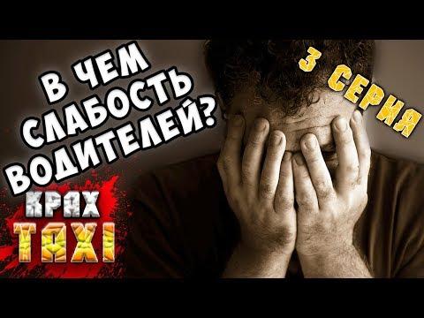 Почему водители бессильны?! | Крах ТАКСИ - 3 серия