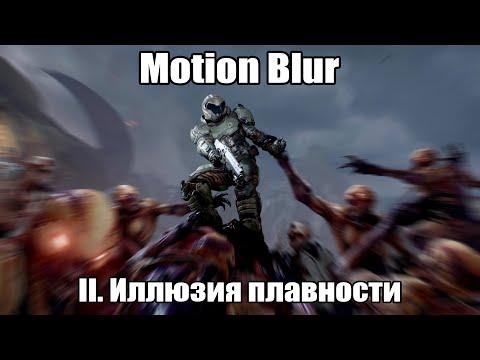 Иллюзия плавности II: Motion Blur в играх, 60fps с/без размытия и 144Hz | ОРВВ 9
