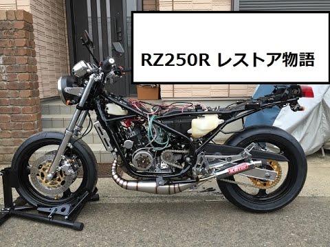 RZ250R レストア 1XG 30年前のバイクを復活させる!