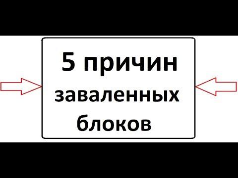 5 причин заваленных блоков // блок уснул // увал ЭБУ // как завалить блок