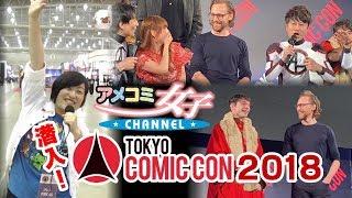 潜入!東京コミコン2018