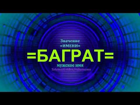 Значение имени Баграт - Тайна имени - Мужское имя