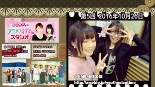 第5回 2016年10月26日 NMB48 三田麻央 桜 稲垣早希 まおきゅん.