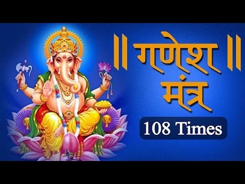 Ganesh Mantra - Om Gan Ganapataye Namo Namah | Complete Detail in English