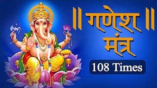 Download lagu GANESH MANTRA Om Gan Ganapataye Namo Namah 108 Times MP3
