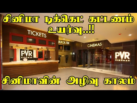 #Movie Ticket rates to Increase   Ready to Pay?   #Kollywood Industry current scenario