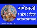 गणेशजी के ये 3 मंत्र मात्र 7 दिन में बदल देंगें आपकी किस्मत - Ganesh Pujan Mantra