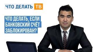 видео Арест расчётного счёта