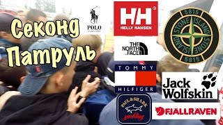 СЕКОНД ХЕНД ПАТРУЛЬ - ДВА ЗАВОЗА ( The North Face, Helly Hansen, Jack Wolfskin, Fjallraven )