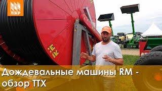 Дождевальные машины RM – обзор ТТХ