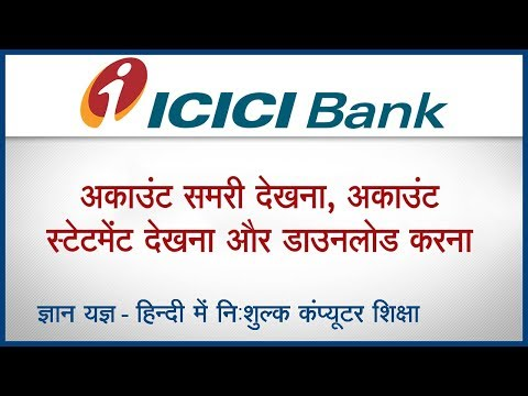 Icici Bank How To View Account Summary Statement