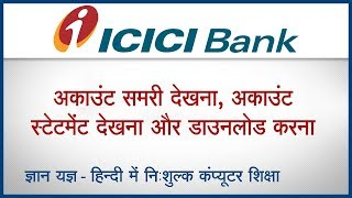 ICICI Bank : How to View Account Summary & Statement