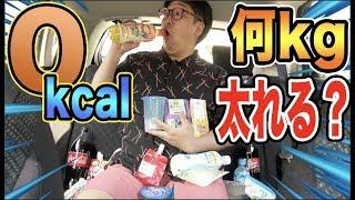 人は2時間ゼロキロカロリーの物だけを食べ続けたらどれだけ太れるのか? thumbnail