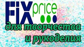 Дешевые покупки в FIX PRICE/ Обзор товаров для творчества и рукоделия