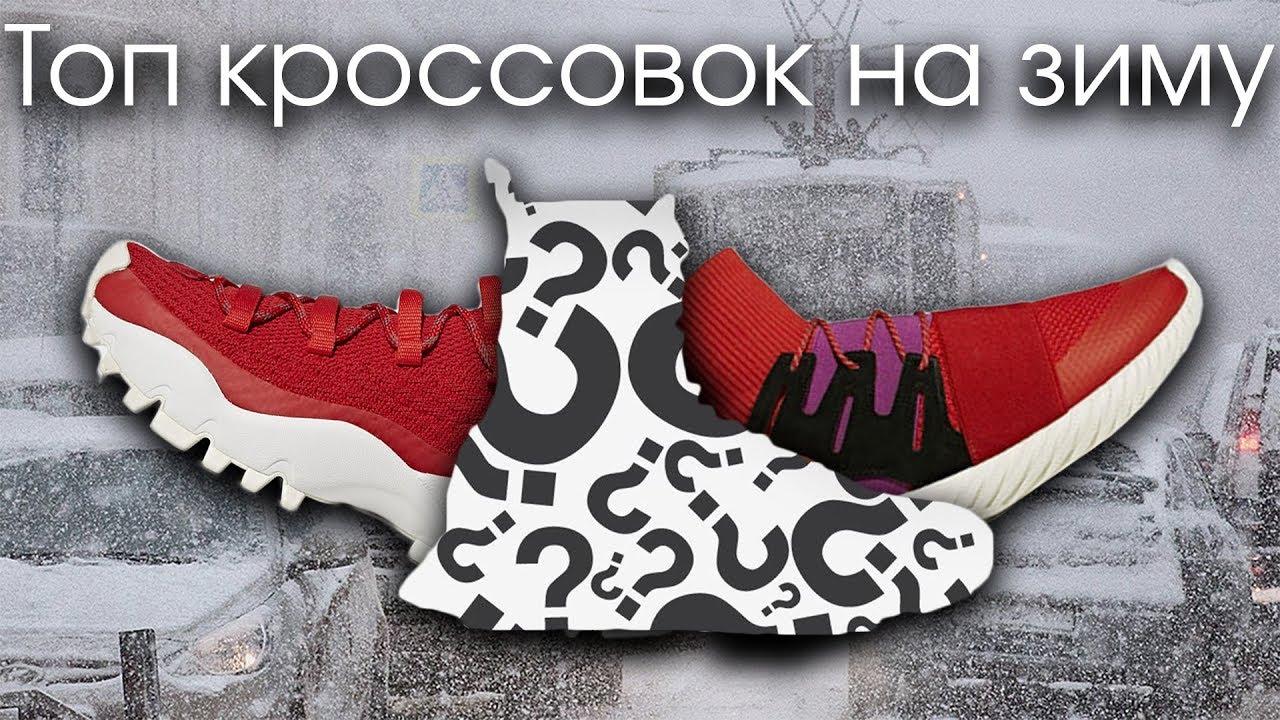 Лучшие модели мужских кроссовок gore tex. ✓ только оригинальные вещи от лучших мировых брендов. Быстрая доставка по москве и россии ⚑.