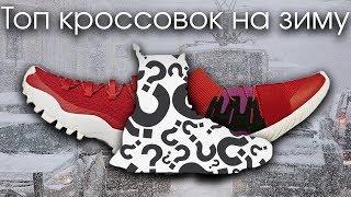 Какие кроссовки купить на зиму? | Топ зимних кроссовок(, 2017-11-09T13:12:48.000Z)