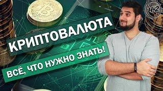 💰Инвестиции в криптовалюту - лучшая схема / Как купить криптовалюту, где её хранить и когда продать