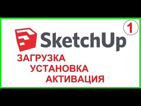 SketchUP 2019.Загрузка.Установка.Активация лицензии