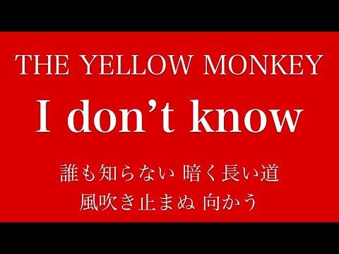 【フル歌詞】ドラマ『刑事ゼロ』(主題歌)I don't know/THE YELLOW MONKEYarr by AYK